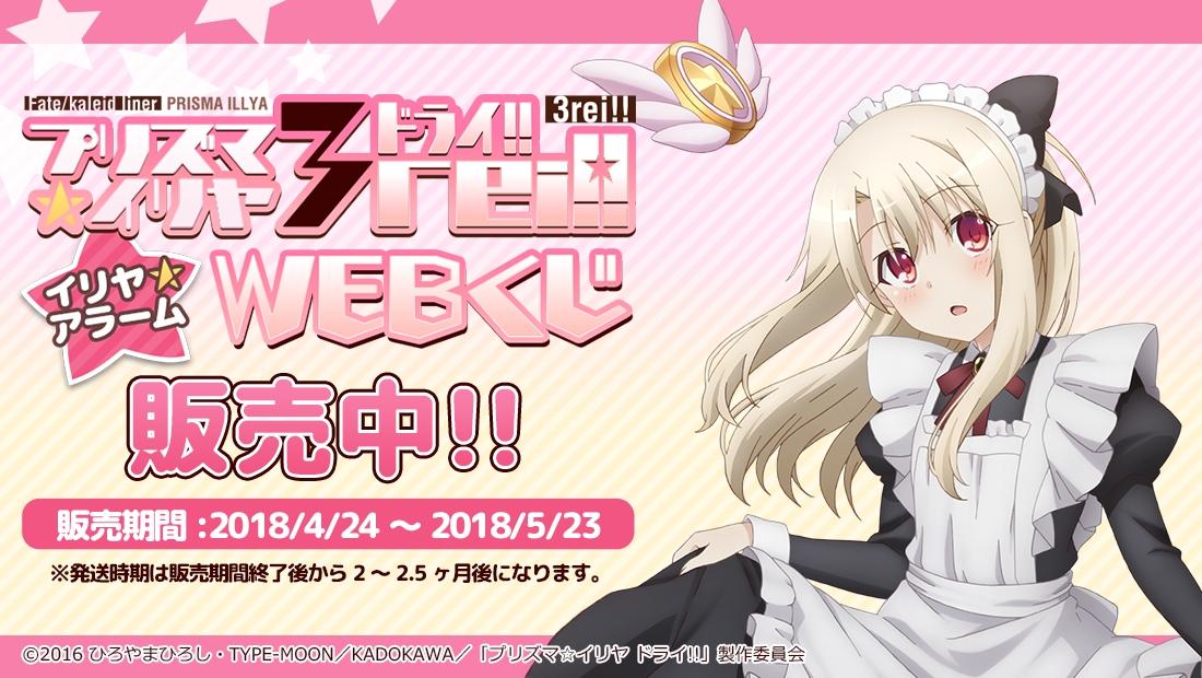 『Fatekaleid liner プリズマ☆イリヤ ドライ!! イリヤ☆アラーム WEBくじ』