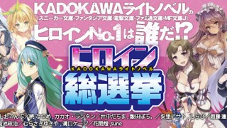 「KADOKAWAライトノベル ヒロイン総選挙」