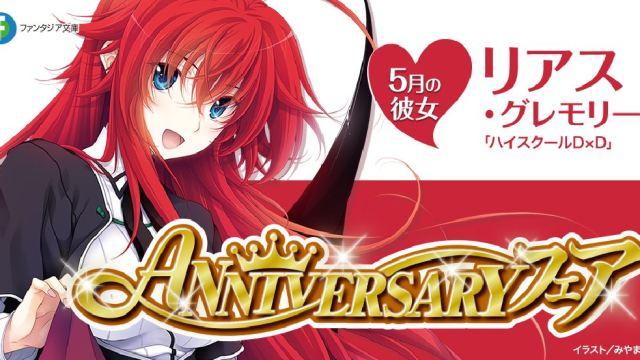 「ファンタジア文庫 Anniversaryフェア」