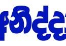 ANIDDA FINAL CUT BLUE