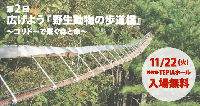 広げよう『野生動物の歩道橋』