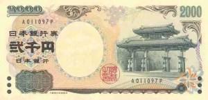Yen. (Wikipedia photo)