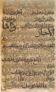 Manuscript by al-Gazali.