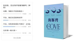 The Cove in Chinese