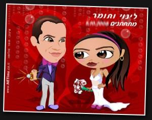 איור הזמנה לחתונה