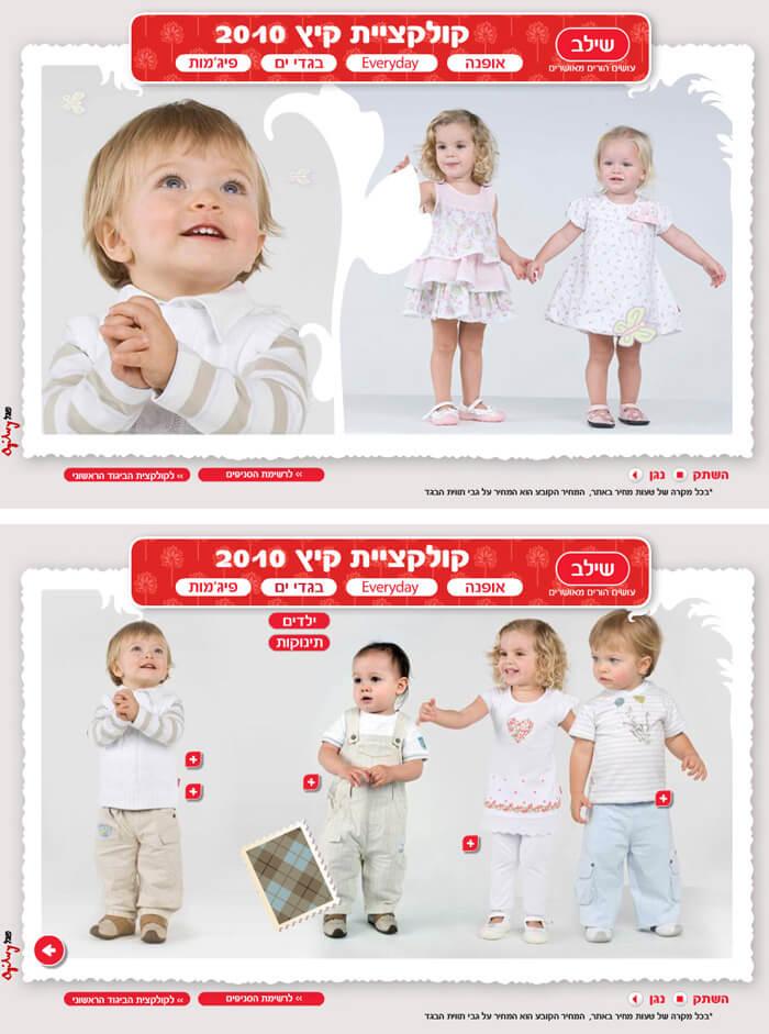 בניית אתר לבגדי ילדים