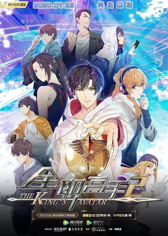 Quan Zhi Gao Shou 2nd Season | Anime-Planet