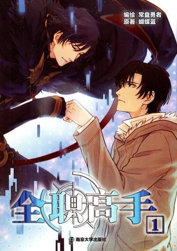 Quan Zhi Gao Shou Manga | Anime-Planet