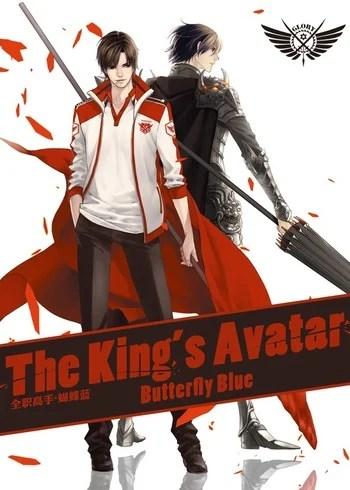Quan Zhi Gao Shou (Light Novel) Manga | Anime-Planet