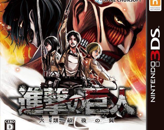 عرض جديد للعبة العمل Attack on Titan على الـ 3DS
