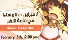 مهرجان محبي الانمي والمانجا المصري في القاهرة 2014