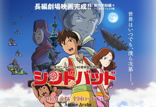 عرض لفيلم سندباد من ستديو Nippon Animation