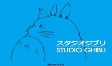 10 افلام من Ghibli – جيبلي قد لم تسمع عنها قبلا.