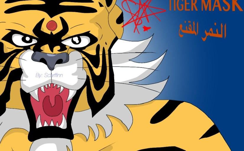 النمر المقنع – Tiger Mask- يعود من جديد ٢٠١٦