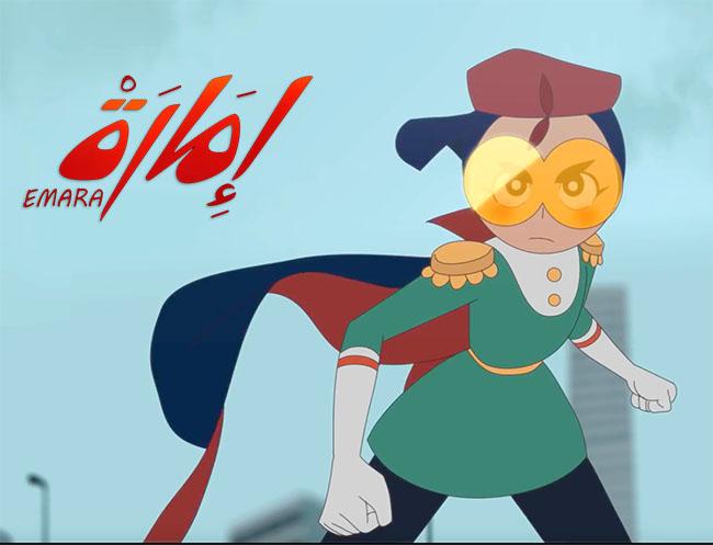 تعرفوا على امارة! عمل انميشن عربي قادم لنا قريبا