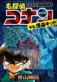 Detective Conan vs Kaito Kid 1