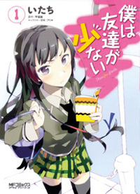 Haganai vol. 1 cover