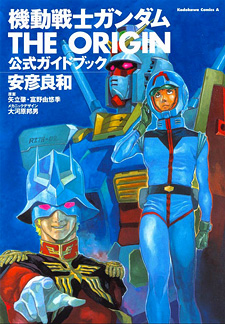 Gundam Origini Official Guidebook 1