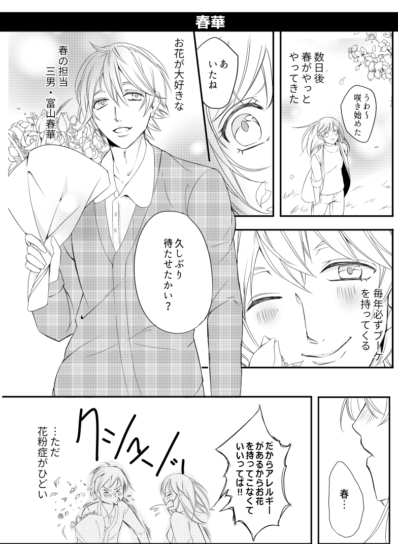 A manga page in Japanese. A young man with a bouquet of roses winks, then sneezes.