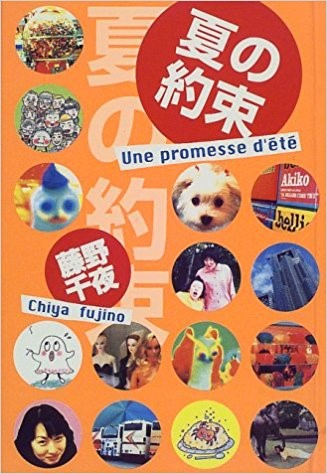 The cover of Natsu no Yakusoku, an orange cover with a series of circles with various images inside: a woman's face, a dog, an omurice, etc