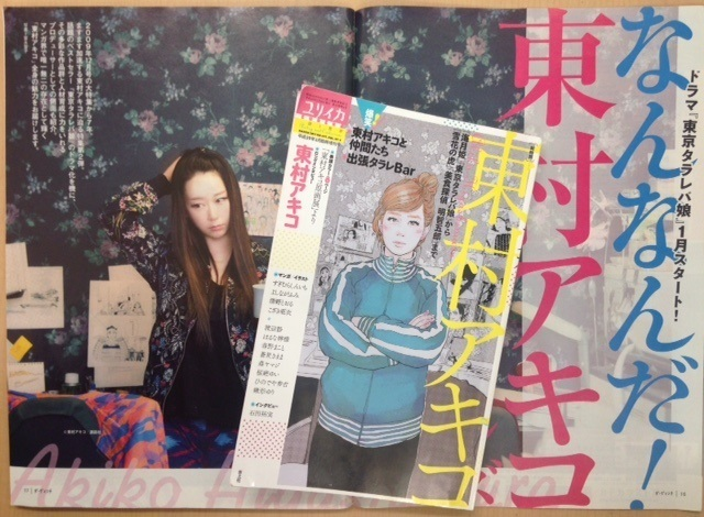 A magazine spread featuring a photo of the artist with a cover of her art (of a female character in a track suit) laid overtop