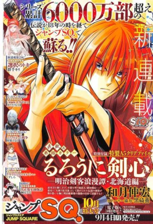 a JUMP cover with Kenshin on the cover, the hilt of his sword pointed toward the reader
