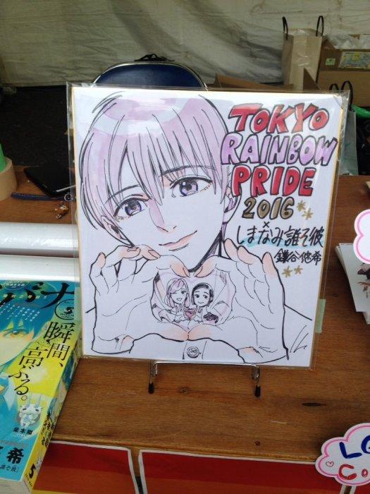 Display for Shimanami Tasogare at Tokyo Rainbow Pride.