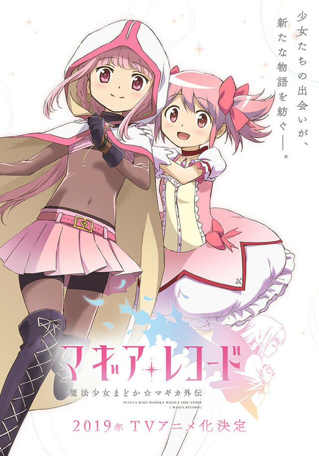 Madoka in her magical girl outfit alongside Madoka in her traveler outfit from Magia Record
