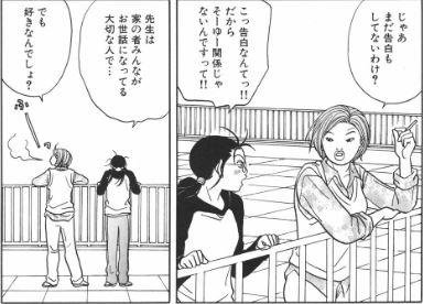 Fujiyama and Yankumi smoking together on the roof