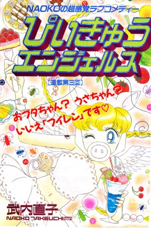 Promotional splash page for the third chapter of PQ Angels showing a blonde haired girl dressed as an angelic pig surrounded by sweets and bugs