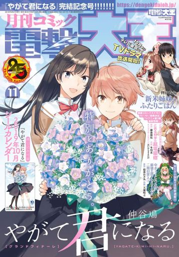 the leads of Bloom Into You on the cover of Dengeki Daioh