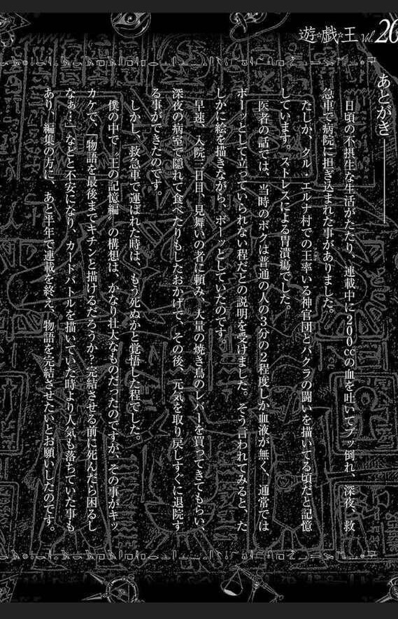 white text on black background, afterword in Japanese