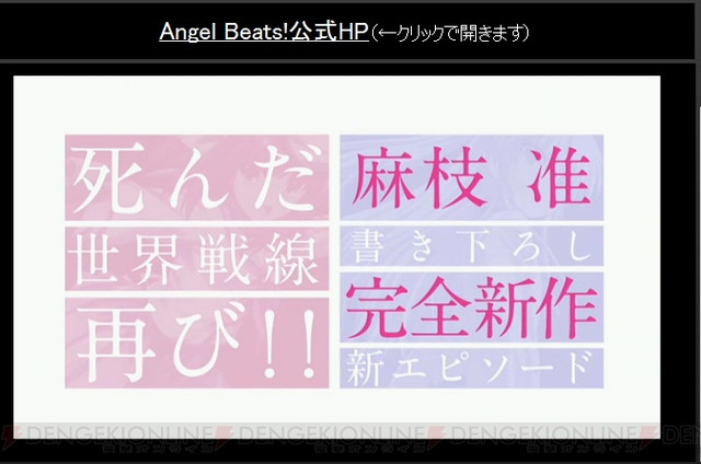 Angel Beats Conference 003 - 20141222