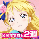 Eli Ayase S Actress Promotes Love Live Movie In Video Greeting Anime Herald