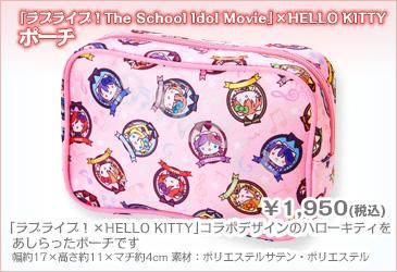 Love Live Hello Kitty 006 - 20150530