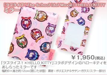 Love Live Hello Kitty 007 - 20150530