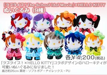 Love Live Hello Kitty 008 - 20150530