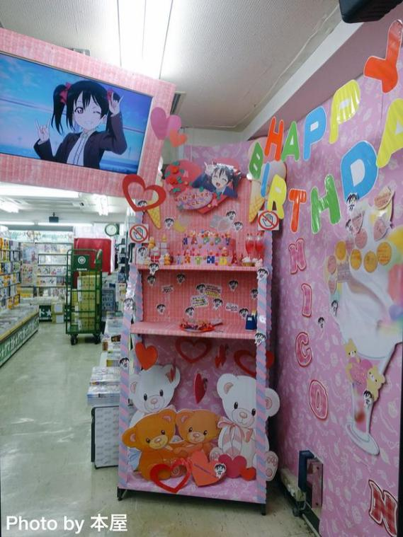 Gamers Main Store, Akihabara
