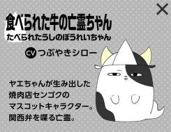 Taberareta Ushi no Bōrei-chan (Ghost of Eaten Cow)