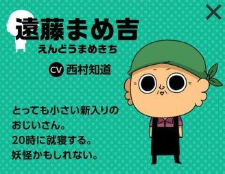 Mamekichi Endō