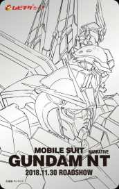 Mobile Suit Gundam NT Advance Ticket
