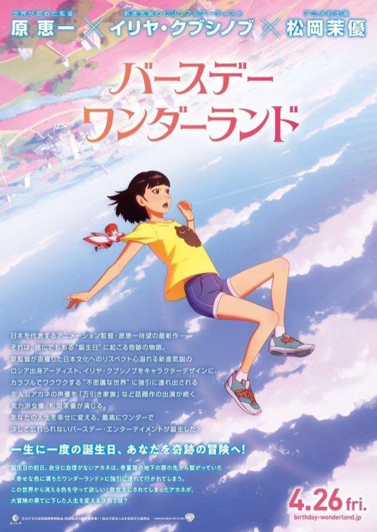 Birthday Wonderland Anime Visual