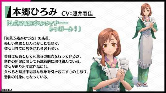 Project Sakura Wars Character Visual - Hiromi Hongo
