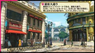 Project Sakura Wars Location Visual - Cafe Gilles du Lait
