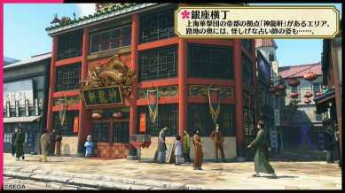 Project Sakura Wars Location Visual - Ginza Side Street & Shinryuken