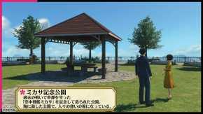 Project Sakura Wars Location Visual - Mikasa Memorial Park