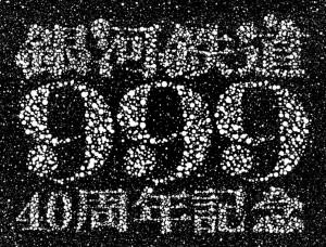 999galaxy