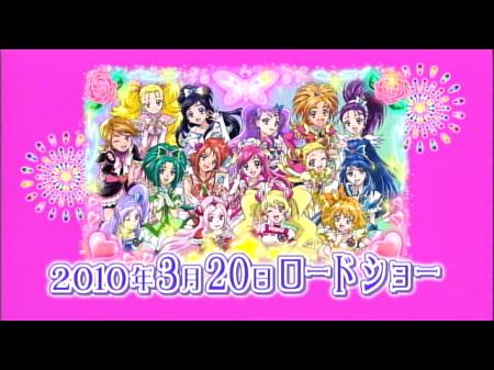 Precure_All_Stars_2_teaser