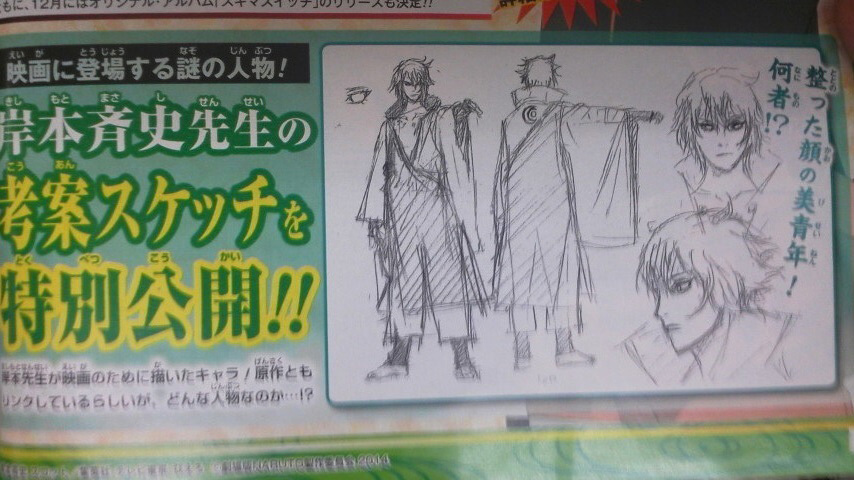 The-Last-Naruto-novo-personagem