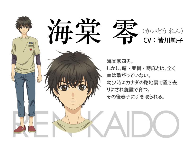Name: Ren Kaido | Voice Actor: Junko Minagawa|Birthday: December 25 | Age: 16